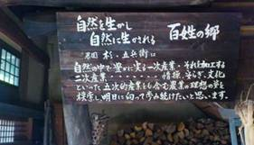 C:\Users\keijisatoan\AppData\Local\Microsoft\Windows\Temporary Internet Files\Content.Word\五兵衛 (5).jpg